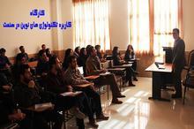 یک مسئول: دانشگاه سیدجمال الدین محور توسعه پایدار اسدآباد شده است