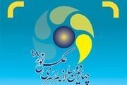 دوسالانهی عکس نور در آذربایجانشرقی برگزار میشود