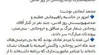 تحلیل عجیب خبرگزاری فارس: به رئیس جمهور  روحانی اهانتی نشده !