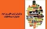 معرفی پرفروشترینهای روز دوم جشنواره سینماحقیقت