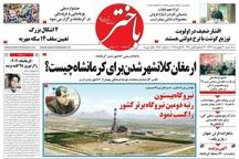 «کرمانشاه 2020» را از نوروز 98 کلید بزنید