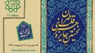 قلب تهران هنری میشود