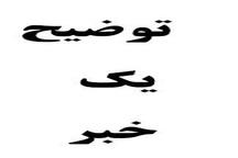 رئیس جهاد کشاورزی دنا: اطلاعرسانی درباره کشت هرگونه مواد مخدر در حیطه اختیارات من نیست