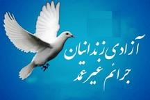 218 زندانی جرائم غیرعمد در خراسان رضوی آزاد شدند