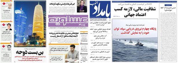 صفحه اول روزنامه های امروز بوشهر - سه شنبه 17 مهر97