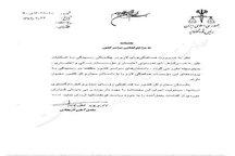 جزئیات بخشنامه آیتالله لاریجانی برای موسسات غیرمجاز