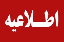 پاسخ روابط عمومی شهرداری حرم مطهر امام خمینی(س) در خصوص مبلغ قرارداد تعمیر و نگهداری سرویس های بهداشتی