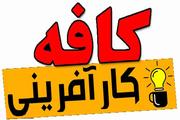 راهاندازی دو مورد کافه کارآفرینی در استان زنجان