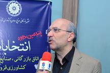 480 نفر واجدالشرایط رأی در پنجمین دوره انتخابات اتاق بازرگانی قزوین