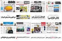 صفحه اول روزنامه های اصفهان - سه شنبه 20 شهریور