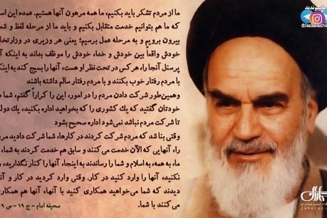 پوستر  امام خمینی(س): ما از مرم تشکر باید بکنیم، ما همه مرهون آنها هستیم