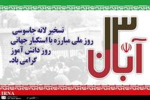 فرماندار تایباد: 13 آبان ماه روز هم افزایی ملت در برابر استکبار است