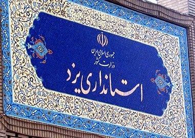 تجمع صنفی عکاسان یزدی روبروی استانداری