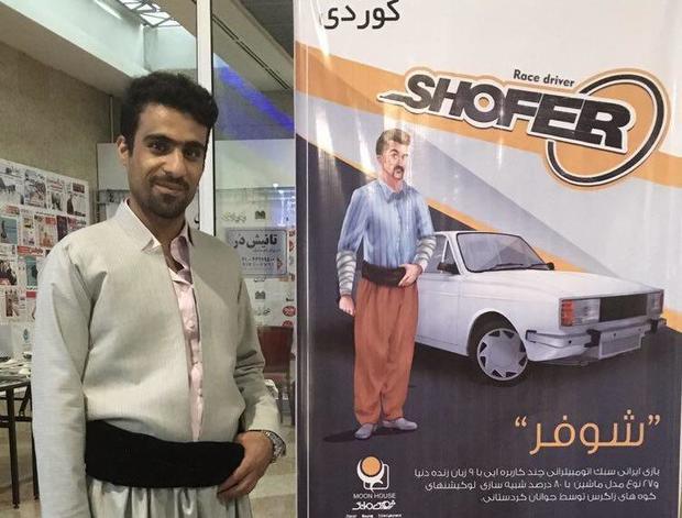 رونمایی و آغاز فروش بازی جهانی شوفر در ایران