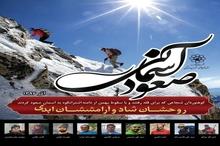 پیکرهای کوهنوردان جانباخته در مسیر انتقال به مشهد