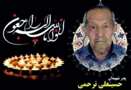 پدر شهیدان 'علی اصغر و علیرضا ترحمی'» به دیدار معبود و فرزندانش شتافت