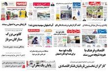 صفحه اول روزنامه های امروز استان اصفهان - شنبه 5خرداد