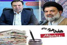 پیام مشترک استاندار لرستان و نماینده ولی فقیه در استان به مناسبت روز خبرنگار