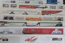 نگاهی به مطالب ۱۳ شهریور مطبوعات شیراز