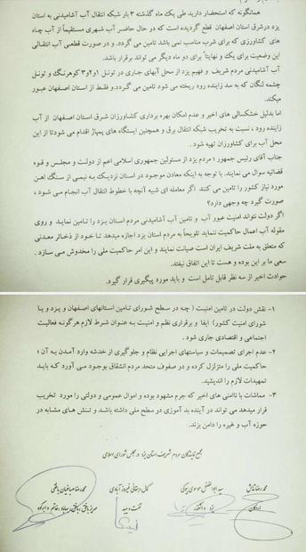 نامه نمایندگان یزد به رییس جمهور در خصوص حوادث اخیر اصفهان