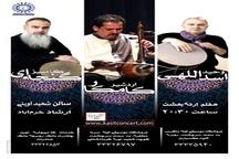 برگزاری کنسرت اردشیر کامکار در خرم آباد