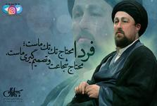 پوستر | سید حسن خمینی: فردا محتاج تک تک ماست؛ محتاح شجاعت و تصمیم گیری ماست