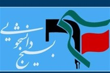 پنجمین نشست مسئولان بسیج دانشجویی دانشگاههای کهگیلویه و بویراحمد در یاسوج برگزار میشود