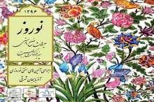 بازارچه دائمی صنایع دستی تبریز میزبان نوروزگاه آذربایجان شرقی