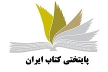 سه شهر فارس نامزد پایتختی کتاب ایران شدند