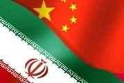 چین: اجرای برجام تنها راهکار برای حل تنشهای مساله هستهای ایران است