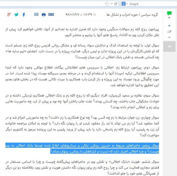 واکنش وکیل مدافع حسین رونقی به ادعای یک خبرگزاری؛ ایشان هیچگونه ارتباطی با سایتهای خبری خارج از کشور نداشته و نخواهد داشت