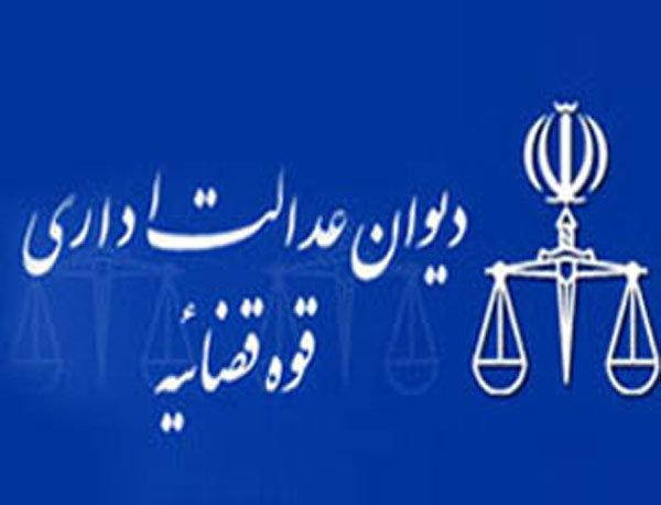 اطلاعیه دیوان عدالت اداری در مورد شکایت دانشجویان بورسیه