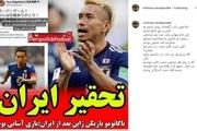 عصبانیت آقای بازیگر از باخت تلخ ایران به ژاپن+ عکس