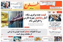 پیام افزایش زندانیان مهریه