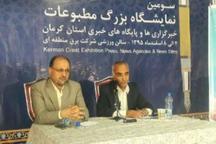 اقدامات زیادی در زمینه صیانت از منابع طبیعی در کرمان انجام شده است