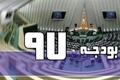 آخرین مصوبات مجلس در خصوص بودجه 97