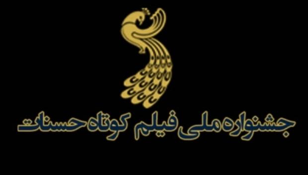 برگزیدگان جشنواره فیلم حسنات معرفی شدند