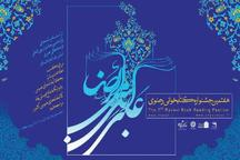 مشارکت 18 هزار نفر در جشنواره کتابخوانی رضوی چهارمحال و بختیاری