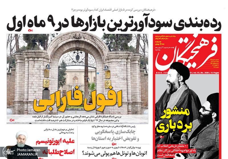 گزیده روزنامه های 22 دی 1397
