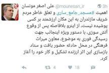 خبر معاون رئیس جمهور در مورد مسجد جامع ساری