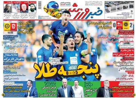 روزنامههای ورزشی 16 آبان 1398