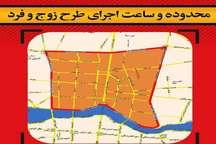 کاهش دو ساعته طرح زوج و فرد در پایتخت همزمان با آغاز ماه رمضان