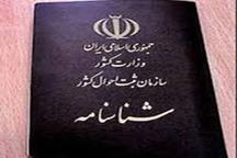 22 هزار سیستان و بلوچستانی فاقد اسناد سجلی، شناسنامه دریافت کردند