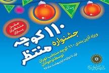 نوجوانان تهران 110 کوچه منتظر را آذین بندی می کنند