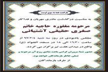 مراسم ترحیم والده حجت الاسلام والمسلمین آشتیانی، عضو مجمع رو حانیون مبارز سه شنبه برگزار خواهد شد