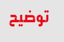 توضیح روابط عمومی سازمان آب و برق خوزستان در خصوص یک خبر