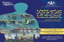 جشنواره امتنان از کارگران، گروههای کار و واحدهای نمونه در تبریز برگزار شد