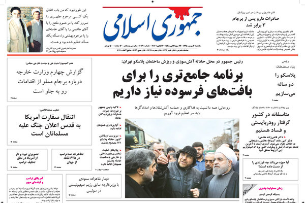 روزنامه جمهوری اسلامی 3 بهمن 1395