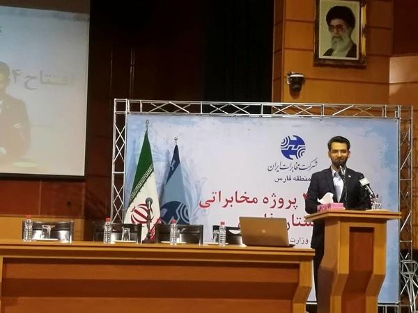 ۵۴۳ روستای فارس تحت پوشش اینترنت پرسرعت همراه اول
