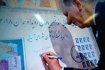 تمبر یادمان همدان 2018 رونمایی شد